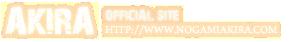 AKIRA 公式サイト